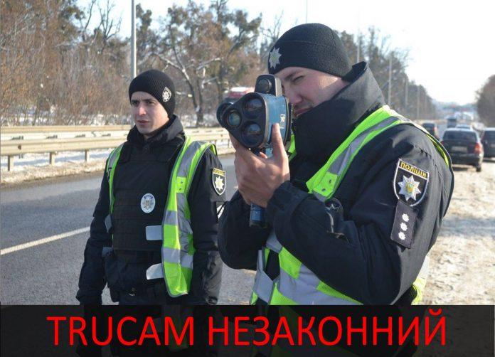 Суд признал измеритель скорости TruCAM незаконным