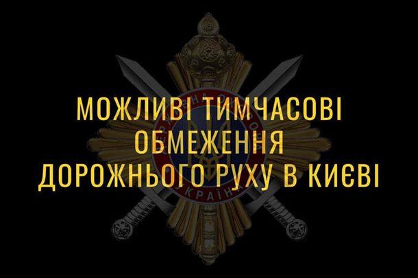 ГСО: В Киеве на два дня ограничат движение из-за визита госсекретаря США