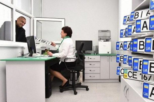 Главный сервисный центр МВД изменил правила регистрации автомобилей в Украине