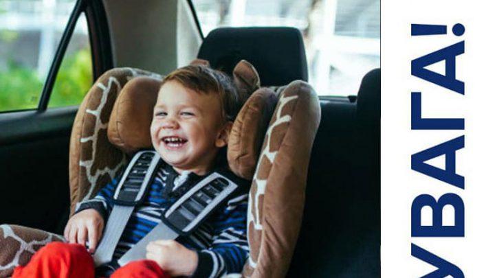 Новые штрафы за перевозку детей без автокресел вступают в силу 20 ноября