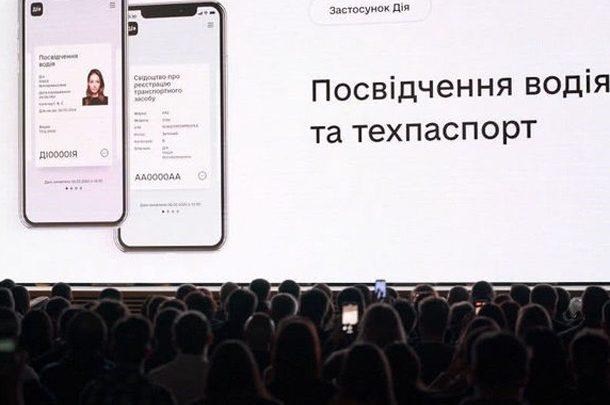 Аваков презентовал электронные права и свидетельство о регистрации ТС